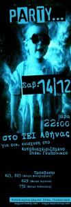 αφίσα-πάρτυ-355x1024